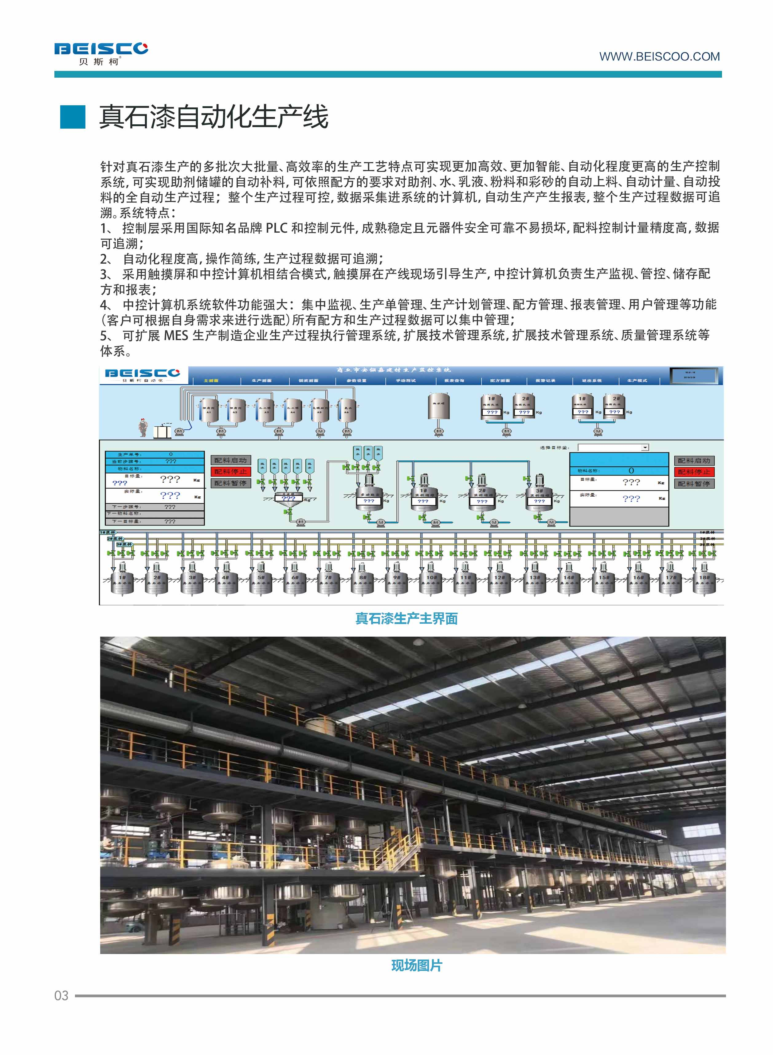 Real stone paint automatic production line