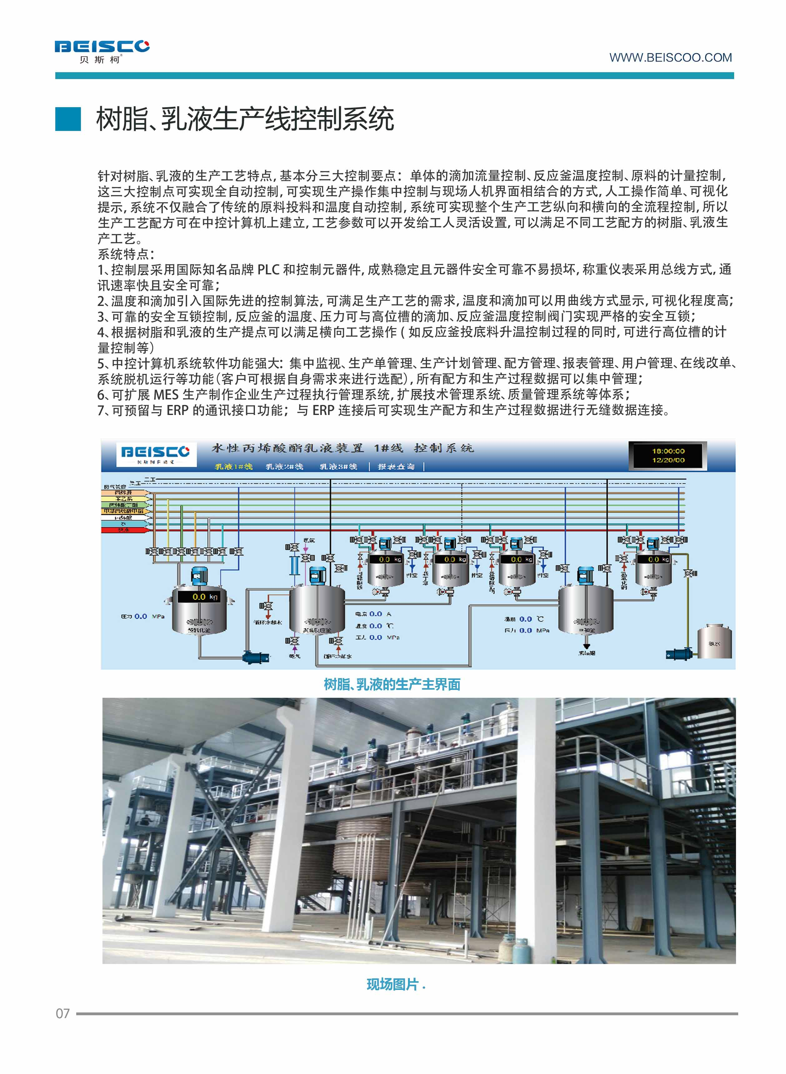 Control system for resin and emulsion production line
